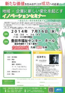 event20140716