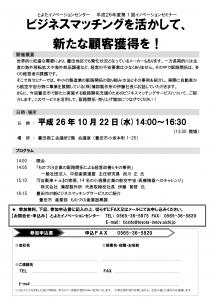 event_20141022