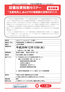 event20141210