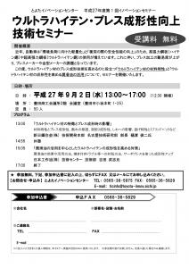 event20150902