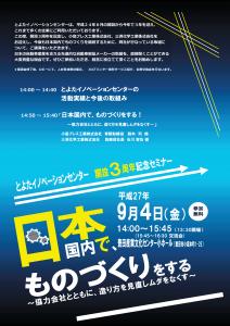 event20150904