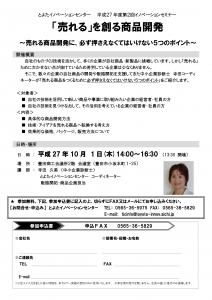 event20151001