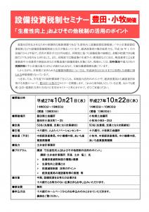 event20151021